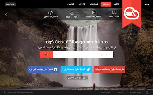 اطلاق محرك بحث مصري جديد يختص بالكتب الإلكترونية. هل هو جاهز للمنافسة؟