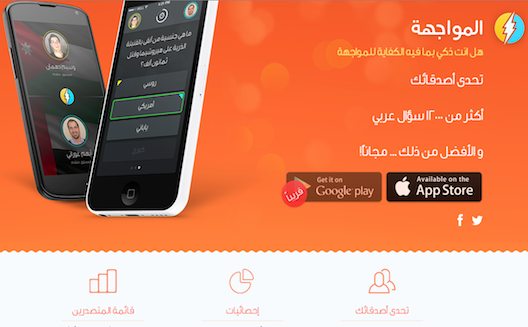 Al Mwajaha launches as the QuizUp for the Arab world