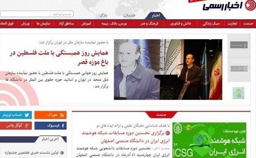 شركة ناشئة إيرانية تربط الشركات الأخرى بالإعلام: هل تتوسع عالمياً؟