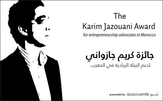 الإعلان عن الفائز بجائزة كريم جازواني لعام 2013