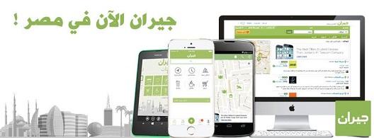 'جيران' الآن في مصر ونصائح من مؤسّسها عن الفشل والنجاح