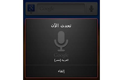 Arabic Speech Now Recognized by Google