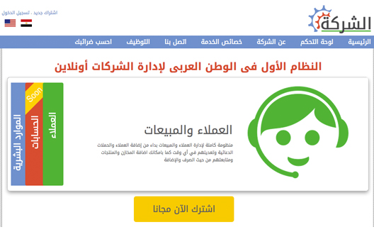 ElSherka.com moves business management to the cloud