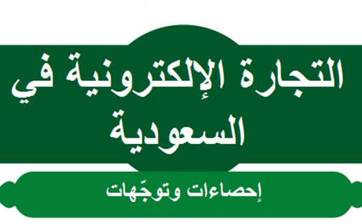 التجارة الإلكترونية في السعودية تستعدّ للتحليق [إنفوجرافيك]