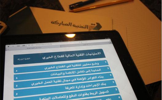 التقنية المباركة تدعم المنظمات غير الربحية في السعودية