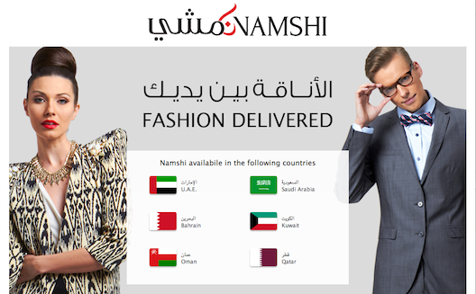 Namshi raises $13m, its third round in 8 months. Is it burning cash or stockpiling?