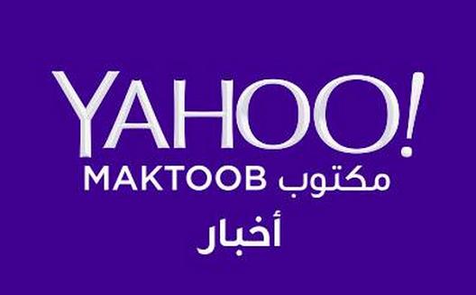 L'histoire de Maktoob et Yahoo!