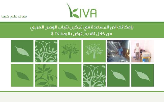 """""""كيفا"""" و""""صلتك"""" تطلقان موقع قروض مصغّر في العالم العربي"""