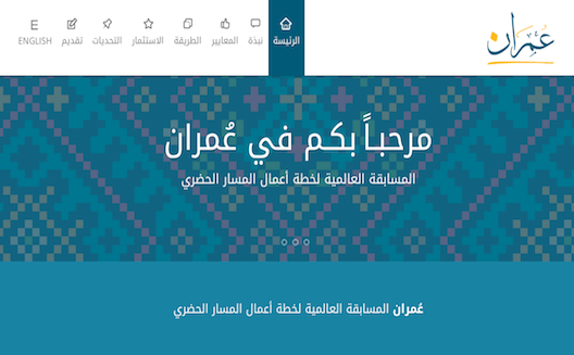 Oasis500 launches Omraan, a funding competition for startups working to solve urban problems