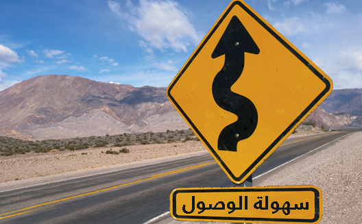 محرّك البحث الأمثل باللغة العربيّة: الجزء الثاني تسهيل إمكانية الوصول