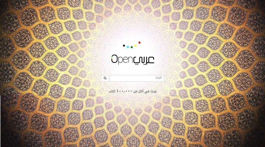 A Google for Arabic e-books