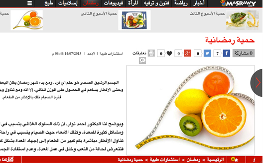 Leading Egyptian content portal switches to horizontal navigation: a model to follow?