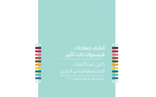 SMEX تطلق دليل عربي لانشاء صفحات فيسبوك ذات تأثير