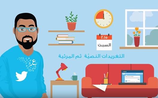 ما يجب أن تعرفه عن سلوك السعوديين على شبكات التواصل الاجتماعي