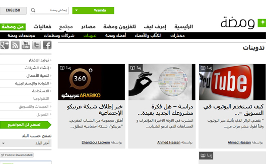 Do You Want To Write on Wamda? Publish A Story and Win a Free WamdaCard Subscription