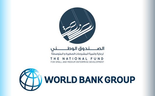 الصندوق الوطني الكويتي والبنك الدولي يتعاونان لدعم الشركات الصغيرة والمتوسطة