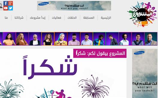 El Mashrou3, Egypt's first competitive reality show for entrepreneurs