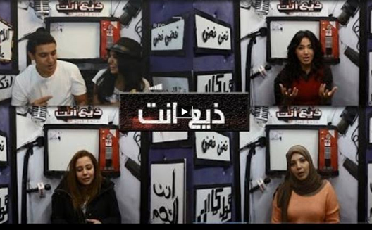 'ذيع انت' يطرح مفهوماً جديداً لإعلام المواطن في مصر