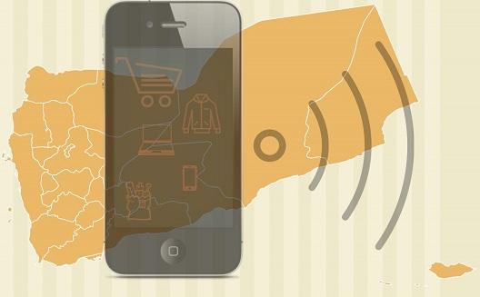 التجارة الإلكترونية في اليمن: حقيقة أم تجارب فردية؟