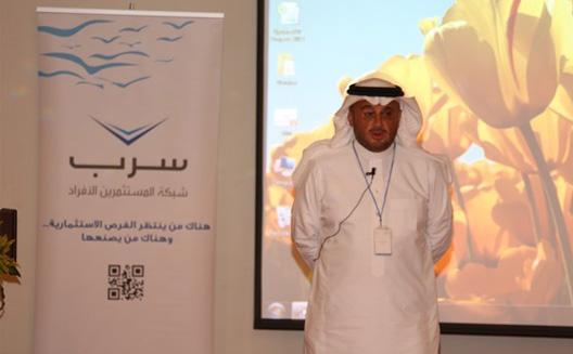 سرب تنظم لقاءً بين المستثمرين الأفراد ورواد الأعمال في السعودية