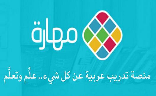 بعد 'رواق '، منصة 'مهارة' السعودية تملأ الثغرات في مجال التعليم الرقمي