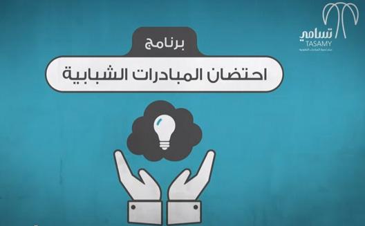 مركز تسامي لتنمية المبادرات الشبابية السعودية يطلق برنامجاً لإحتضان المبادرات