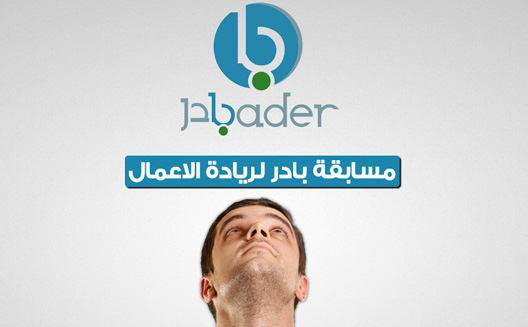 Bader Entrepreneurship Program Launches in Egypt, Announces Business Plan Competition