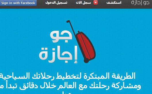 فريق يمني ينتقل الى القاهرة لبناء منصة سفر اجتماعية تشاركية