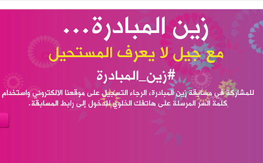 Zain Jordan embarks on CER with a series of activities