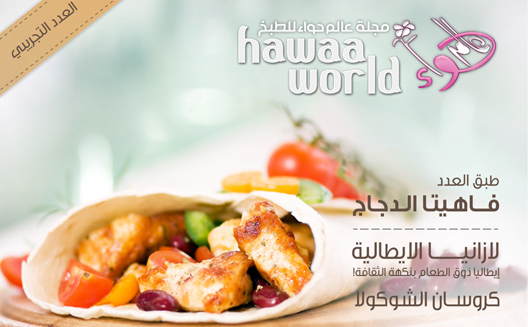 Women's portal HawaaWorld spins out new iPad recipe magazine