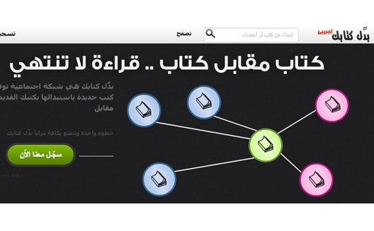First Book Exchange Social Network Launches in Egypt