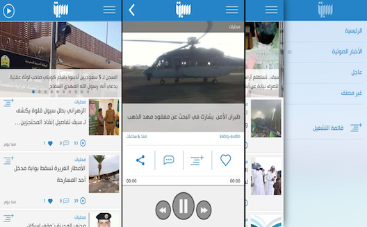 تطبيق سبق السعودي يقدّم أخبارًا صوتية للمكفوفين