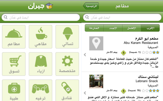 Review Site Jeeran Launches Arabic iPhone App with Geolocation