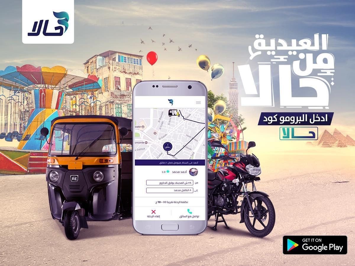 Egypt's Halan raises multi-million Series A