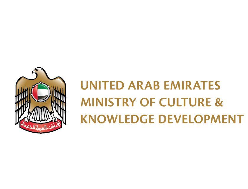 وزارة الثقافة وتنمية المعرفة تطلق برنامجاً وطنياً لدعم المبدعين في مواجهة تحديات كوفيد-19
