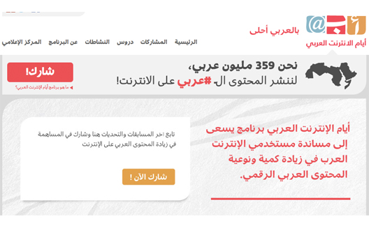 How to Join Arabic Web Days and Post Arabic Content