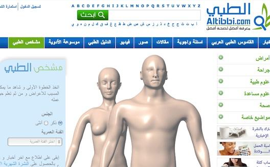 Arabic Medical Portal AlTibbi Launches Breakthrough Symptom Checker and Social Network