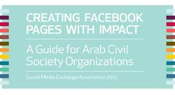 كيف تبني صفحة تفاعلية على فايسبوك: دليل المنظمات العربية