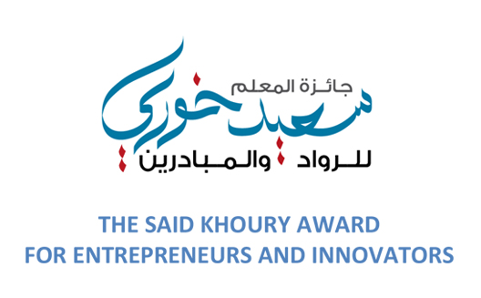Apply for the Said Khoury Award for Entrepreneurs and Innovators