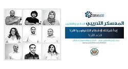 معسكر أويسس 500 التدريبي في عمّان