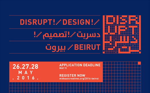 Disrupt!/Design!/ competition for sustainable ideas