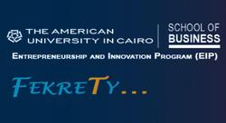 """إقتراب الجولة الأخيرة من مسابقة """"فكرتي"""" لأفكار الأعمال التي تنظمها الجامعة الأميركية في القاهرة"""