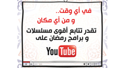 YouTube Launches Ramadan Channel, Bringing Favorite Series Online