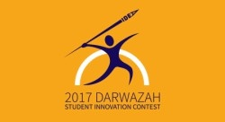 2017 Darwazah Student Innovation Contest
