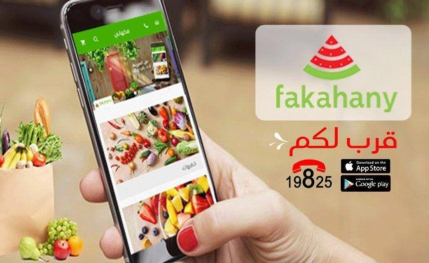 Fakahany raises $700,000 seed