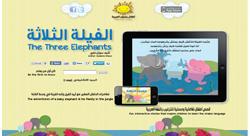 أطفال يحبّون العربية: نحو إغناء المحتوى الرقمي التعليمي العربي