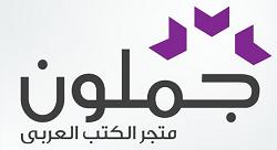 Jamalon Hits 9 Million Books: Can It Crack the Saudi Market?