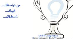 مسابقة جامعة القاهرة لنقل التكنولوجيا