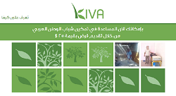 Kiva, Silatech Launch Microsite for Micro Lending in the Arab World