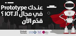 Call to application for Egyptian IoT incubator EBNI